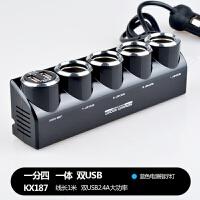 日本车载点烟器短插头带双USB一分三充电器一拖四带双USB车用插座