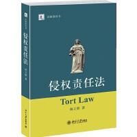 【二手书8成新】侵权责任法 杨立新 北京大学出版社