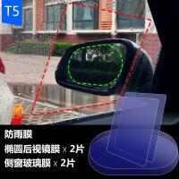 汽车后视镜防雨膜纳米倒车镜防水全屏长效反光镜防雾侧窗贴膜通用 T5:后视镜膜/椭圆形2片+侧窗膜2片 (建议组搭