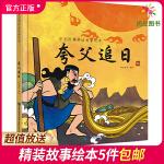 (限时抢)夸父追日(中国经典神话故事绘本)