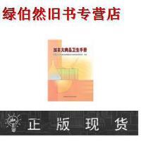 【二手书旧书95成新】加拿大肉品卫生手册,中国农业科学院农业质量标准与检测技术研究所译,中国农业科技