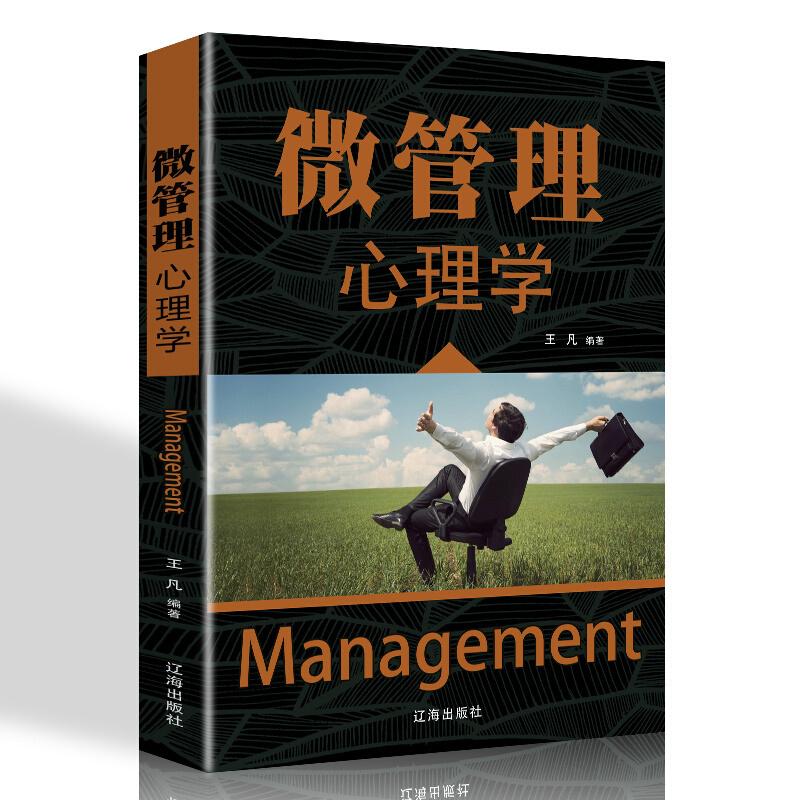 满68元 减40  微管理心理学 企业与团队管理领导力心理学成功励志管理人际关系交往心理学社会心里与生活心理学入门基础书籍畅销书