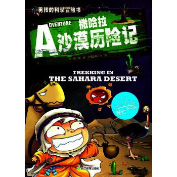 男孩的科学冒险书:撒哈拉沙漠历险记一次扣人心弦的荒野探秘,一趟让所有男孩欲罢不能的冒险之旅!