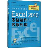 """办公高手""""职""""通车-Excel 2010表格制作与数据处理(DVD)"""