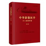 中华影像医学・介入放射学卷(第2版)