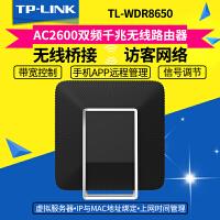 TP-link普联 2600M无线路由器 TL-WDR8650 千兆端口大功率穿墙路由器,板阵天线智能路由信号稳定速度