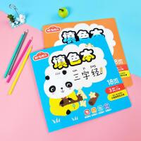 【买三免一】晨光1220儿童填色本 弟子规 三字经 创意儿童绘画本涂鸦涂色本