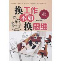 带发票换工作不如换思维 崔生祥 9787802503816 中国言实出版社S80学习图书