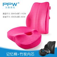 PPW椅子坐垫靠垫一体办公室靠背男女学生椅垫座垫美臀护腰套装 【现在拍下领券158】