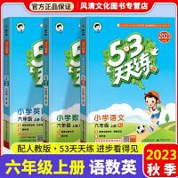 53天天练六年级上册语文数学英语共3本套装2021秋语文部编版数学英语人教版