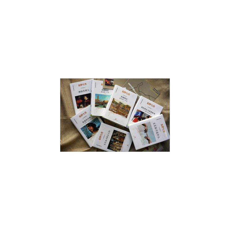 文艺复兴的故事(套装全6册)(文艺复兴是什么+海都物语+文艺复兴的女人们等) 盐野七生 著 中信出版