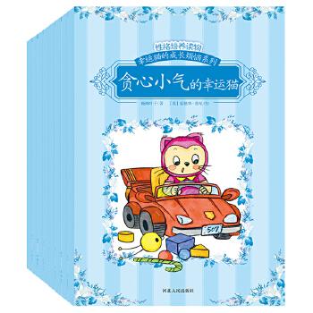 幸运猫的成长烦恼系列8册 0-3-6岁儿童早教启蒙图画书 中英双语绘本好性格好品德好习惯培养心理自助读物 亲子共读睡前故事 情绪管理漫画故事书