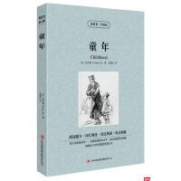 童年读名著学英语 英汉对照 英文原版+中文版 中英文双语对照书 学生英语原
