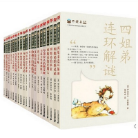不老泉文库系列全套30册 中国外国文学小说名著小学生一二三四五六年级初中生阅读书籍时代广场的蟋蟀