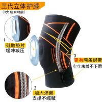 运动护膝跑步徒步爬山山地车男羽毛球专用女夏季透气膝盖训练关节