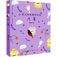 八哥 曹文轩典藏拼音版 6-7-9-10-12岁青少年儿童文学故事书籍 一二三四五六年级中小学生课外指定阅读故事书籍