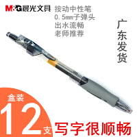 按动笔晨光签字笔学生用中性笔1008黑0.5mm芯自型按压式摁动水笔文具学习医生处方碳素笔红笔子弹簧笔比