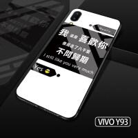 优品步步高vivo y93a手机壳钢化玻璃后盖女款VIVO Y93保护套全包硅胶防摔软边潮男个性创意 Y93 不问归期