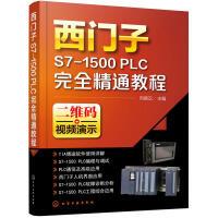 西门子S7-1500 PLC完全精通教程 西门子s7-1500plc教程书籍 SIMATIC S7-1500PLC编程