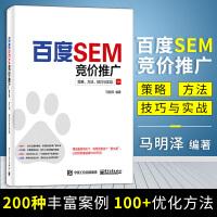 LZ百度SEM竞价推广策略方法技巧与实战 百度竞价推广实战教程书籍 百度搜索优化推广书 企业搜索推广方案制作 搜索引擎