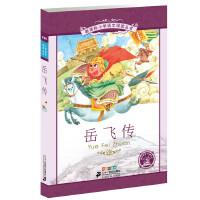 岳飞传 新课标小学语文阅读丛书彩绘注音版(第七辑)