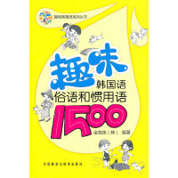 趣味韩国语系列丛书