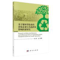 基于循环型农业的涉农企业行为选择及影响因素研究