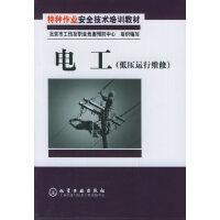 电工(低压运行维修) 李树海, 马国宝 9787502563455