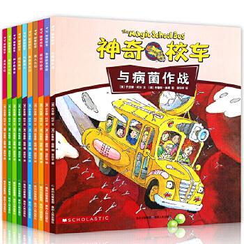 正版神奇校车第二辑10册小学生一二年级儿童故事阅读百科全书绘本 动画版 在人体中游览 与病菌作战少儿科普绘本书籍非注音版