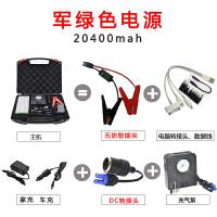 汽车应急启动电源12V大容量打火启动器多功能充电宝搭火线K8 +气泵