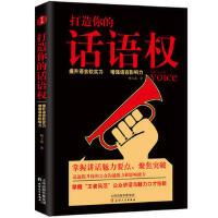 打造你的话语权 天津人民出版社  鲍玉成新华书店正版图书