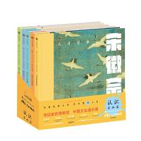 墨中国文化艺术启蒙・认识名画家(套装全五册)