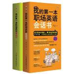 方便的职场英语口袋书!全部搞定职场英语难题!(单词+会话全2册)
