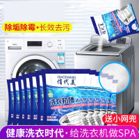 【支持礼品卡】洗衣机清洗剂除垢滚筒全自动波轮清洗清理机槽的清洁剂非杀菌消毒kl6