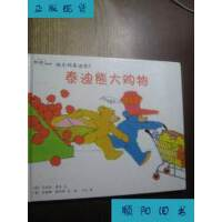 【二手旧书9成新】快乐的泰迪熊 6 泰迪熊大购物 /英)塞奇 文,