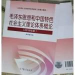 【二手书8成新】毛 泽东思想和中国特色社会主义理论体系概论(2018年版) 毛概2018 高等教育出版社