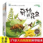 科学探索绘本 奇妙的昆虫大自然的奥秘幼儿宝宝儿童绘本故事书3-6-9岁科学启蒙认知绘本儿童读物幼儿园绘本科普百科全书