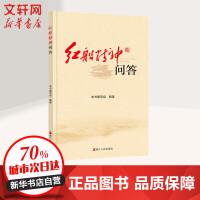 红船精神问答 浙江人民出版社