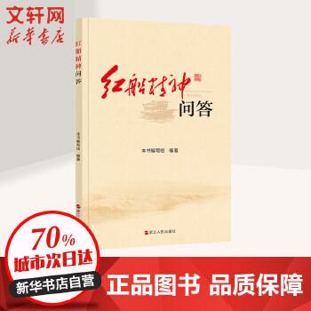 红船精神问答 浙江人民出版社 【文轩正版图书】