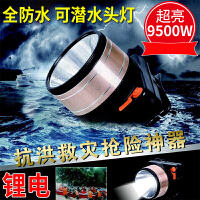 超亮头灯强光充电远射LED潜水矿灯户外钓鱼灯防水手电筒 QS-7085:超亮7500w/白光标配 全防水