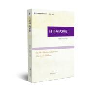 日语句式研究