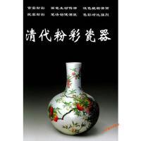 清代粉彩瓷器-老古董丛书【正版图书,品质无忧】