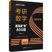 """中公教育2021考研数学:题海战""""数""""800题(数学一)"""