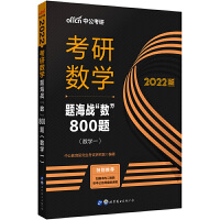 """中公教育2022考研数学:题海战""""数""""800题(数学一)"""