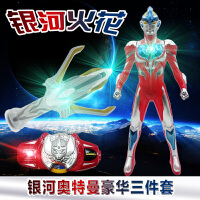 银河奥特曼变身器神光棒玩具模型套装 银河火花s 超人召唤器人偶