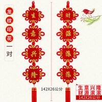 中国结挂件家居福字对联挂串挂饰节日新年装饰礼品