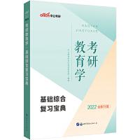 中公教育2022考研教育学:基础综合复习宝典(全新升级)