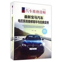 *宝马汽车电控系统维修精华与经典实例