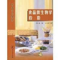 TC-食品微生物学检验 专著 李松涛主编 shi pin wei sheng wu xue jian yan 中国质检