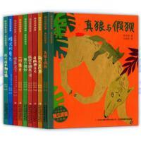 全9册 精品动物故事系列 冰层之下+狼穴探秘+一对象牙+战斗鸡和糊涂猫+真狼与假狈+狐狸再骗我一次+猎犬的勇气+萌犬虎